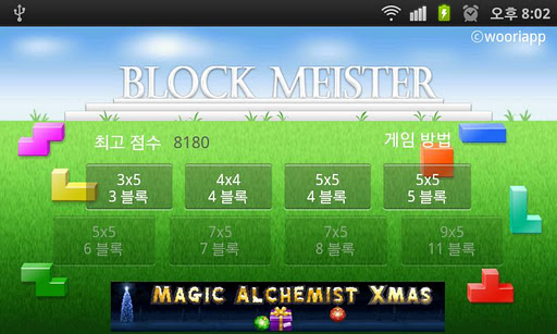 Block Meister