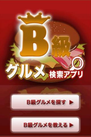 B級グルメ検索アプリ