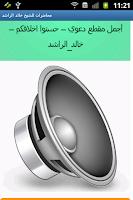 Screenshot of محاضرات للشيخ خالد الراشد