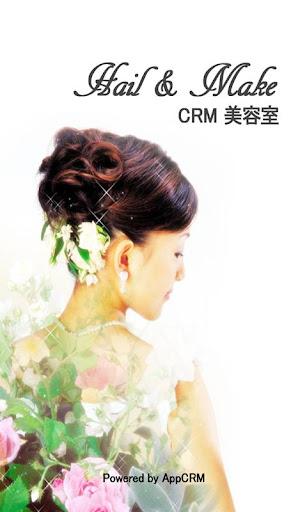 CRM美容室