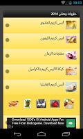 Screenshot of حلويات رمضان ١٤٣٥
