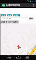 Screenshot of 香港停車場優惠