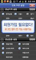 Screenshot of 쿠폰나비 - 소셜커머스 모음,쿠팡,티몬,그루폰,위메프