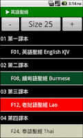 Screenshot of 英語聖經 English Audio Bible