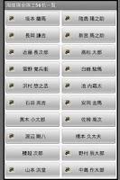 Screenshot of 海援隊全隊士56名データベースアプリ