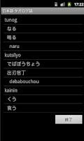 Screenshot of Tagalog Japanese Dictionary