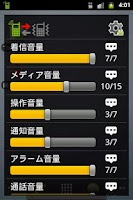 Screenshot of 簡単音量調節