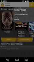 Screenshot of Кинобилеты.РФ