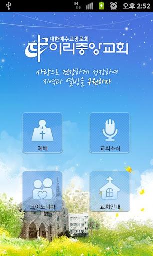 【免費生活App】이리중앙교회-APP點子