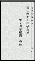 Screenshot of 朱子治家格言