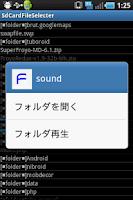 Screenshot of SdCardFileSelecterFree