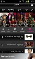 Screenshot of Nawa3em