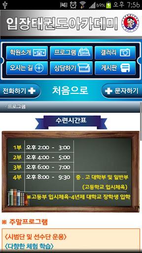 【免費教育App】입장태권도-APP點子