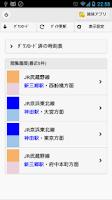 Screenshot of 「早帰り」電車オフライン時刻表