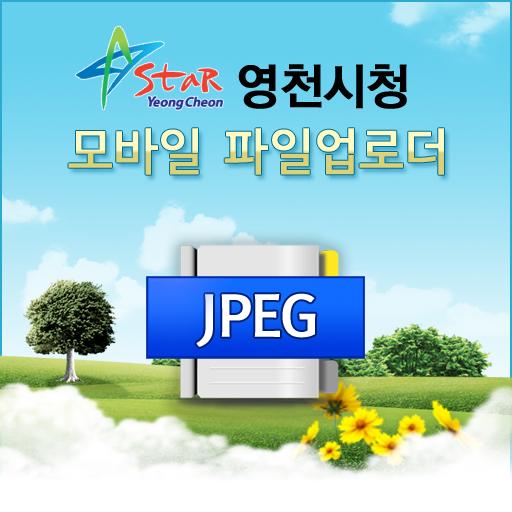 영천시 모바일 파일 업로더 LOGO-APP點子