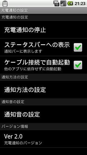 Android電量監控軟體Battery Monitor Widget - Engadget 中文版