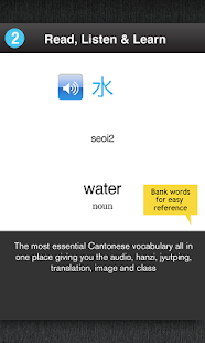 Learn Cantonese WordPower - screenshot