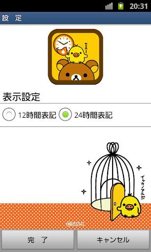 【免費個人化App】Rilakkuma Clock Widget 3-APP點子