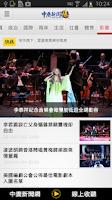 Screenshot of 中廣新聞爆