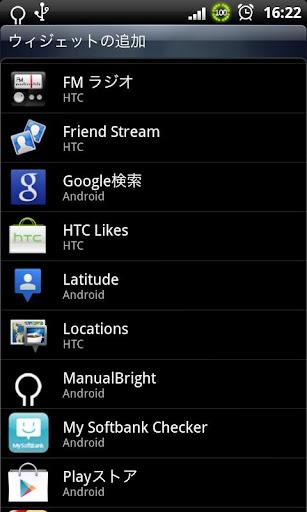 Manual Brightness Widget