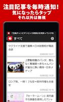 Screenshot of ニュース速報や芸能ネタをお届け - エキサイトニュース