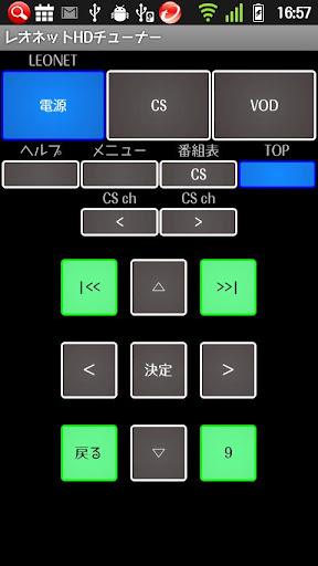 レオネットHDチューナーリモコン