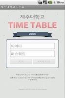 Screenshot of 제주대학교 시간표