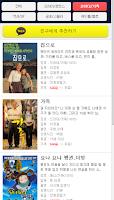 Screenshot of 착한 무료영화 (최신,고전,명작,영화 무료)