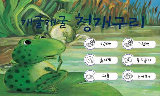 [우리옛이야기] 개굴개굴 청개구리