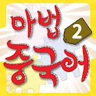 마법 중국어 2 icon