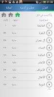 Screenshot of صلاح البدير - قرأن أدعية خطب