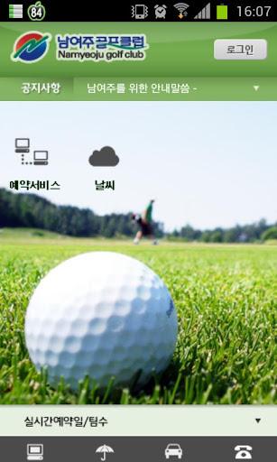 【免費運動App】남여주 골프클럽-APP點子