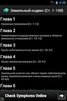 Screenshot of Земельный кодекс РК, Казахстан