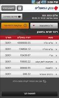 Screenshot of בנק הפועלים - פועלים לעסקים