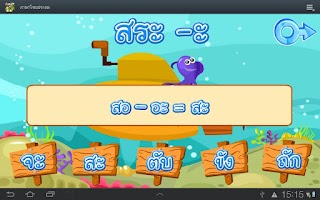 Screenshot of ภาษาไทยประถม