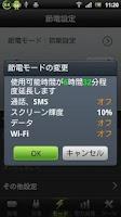 Screenshot of KINGSOFT 節電マスター