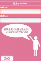 Screenshot of 短足チェッカー