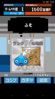 Screenshot of ガチャる人