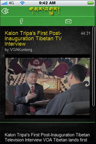 Tibetan News
