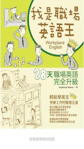 職場英語王3