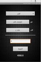 Screenshot of نظام تحويل الوحدات (مجاني)
