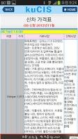 Screenshot of 쿠시스(kuCIS) - 중고차 길라잡이