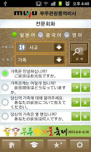玩通訊App|茂朱旅游 ezTalky免費|APP試玩