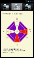 Screenshot of 九星気学カレンダー