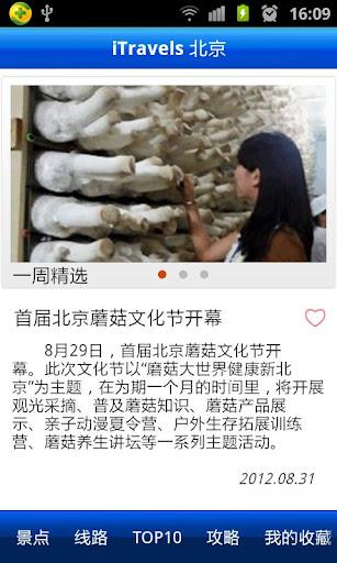 爱旅游·北京