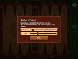 Screenshot of Shesh Besh (Beta)