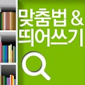 [쏙!생활상식]맞춤법&띄어쓰기 icon