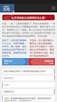 Screenshot of 3G门户