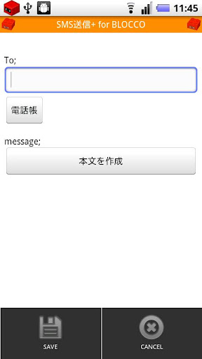 SMS送信+ for BLOCCO