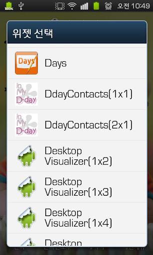 玩生活App|[強制]日和接觸,一觸免費|APP試玩